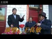 王良敏演唱的河洛大鼓《韩湘子讨封》